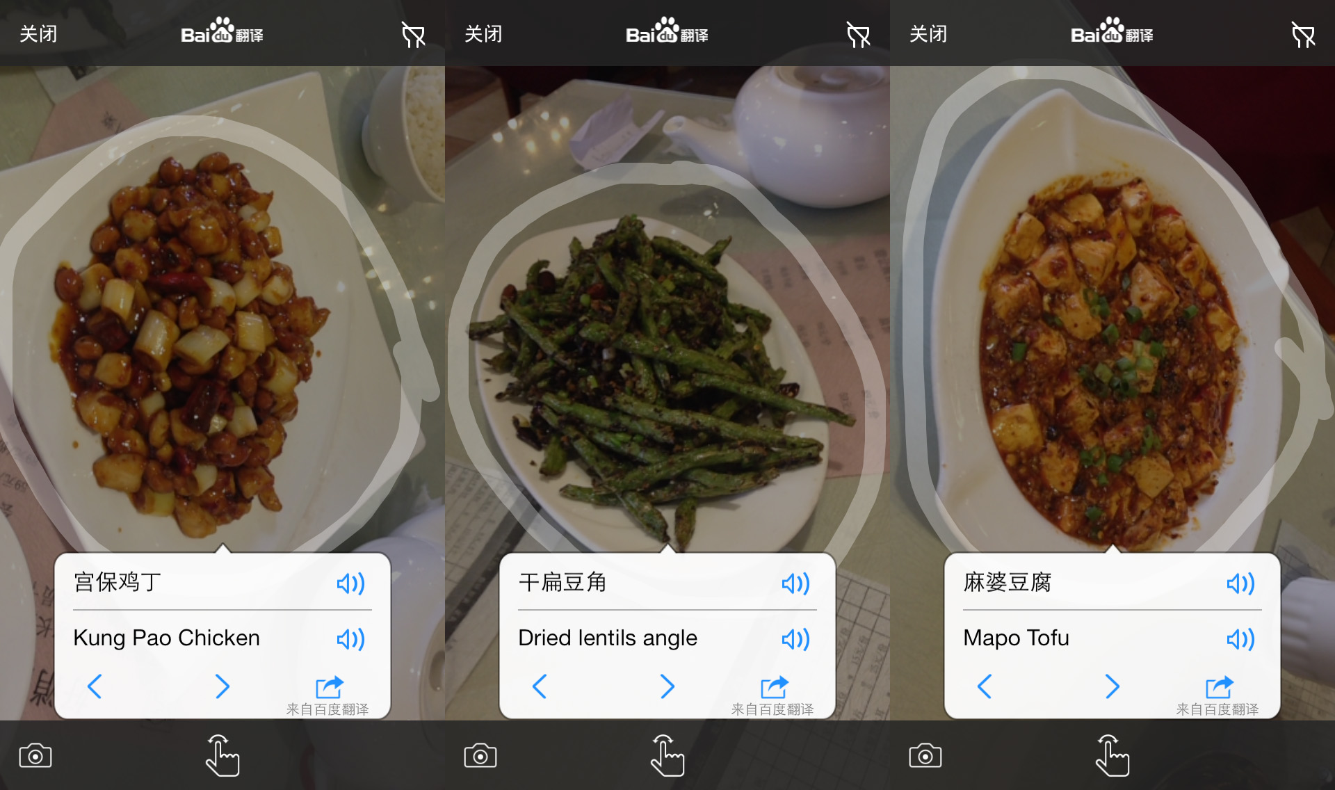 fun with baidu s translate app project pengyou