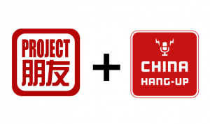 Project Pengyou + China Hang-up