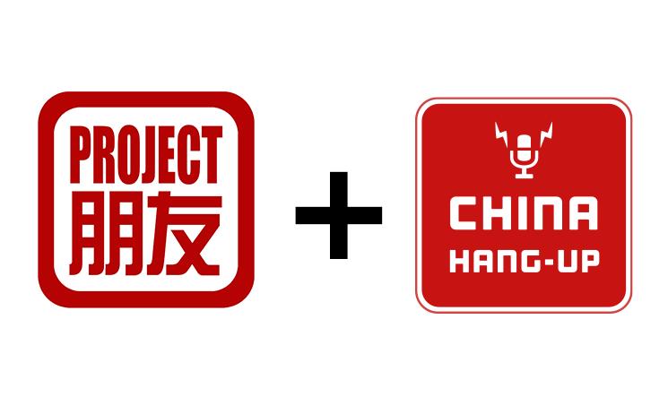 Project Pengyou + China Hang-up