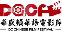 DC Chinese Film Festival