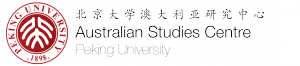 At Home in the World: Artist Residencies and Translational Practices | Foundation for Australian Studies in China (FASIC)