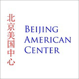 Student Coffee Hour | Beijing American Center