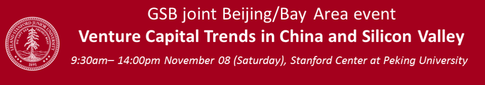 Venture Capital Trends in China and Silicon Valley | Stanford Center at Peking University