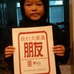 Asia Society Confucius Classroom