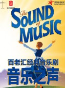 The Sound of Music | The Sound of Music 2014 China Tour in Beijing