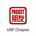 Pengyou Day @ The University of South Florida | Project Pengyou USF Chapter