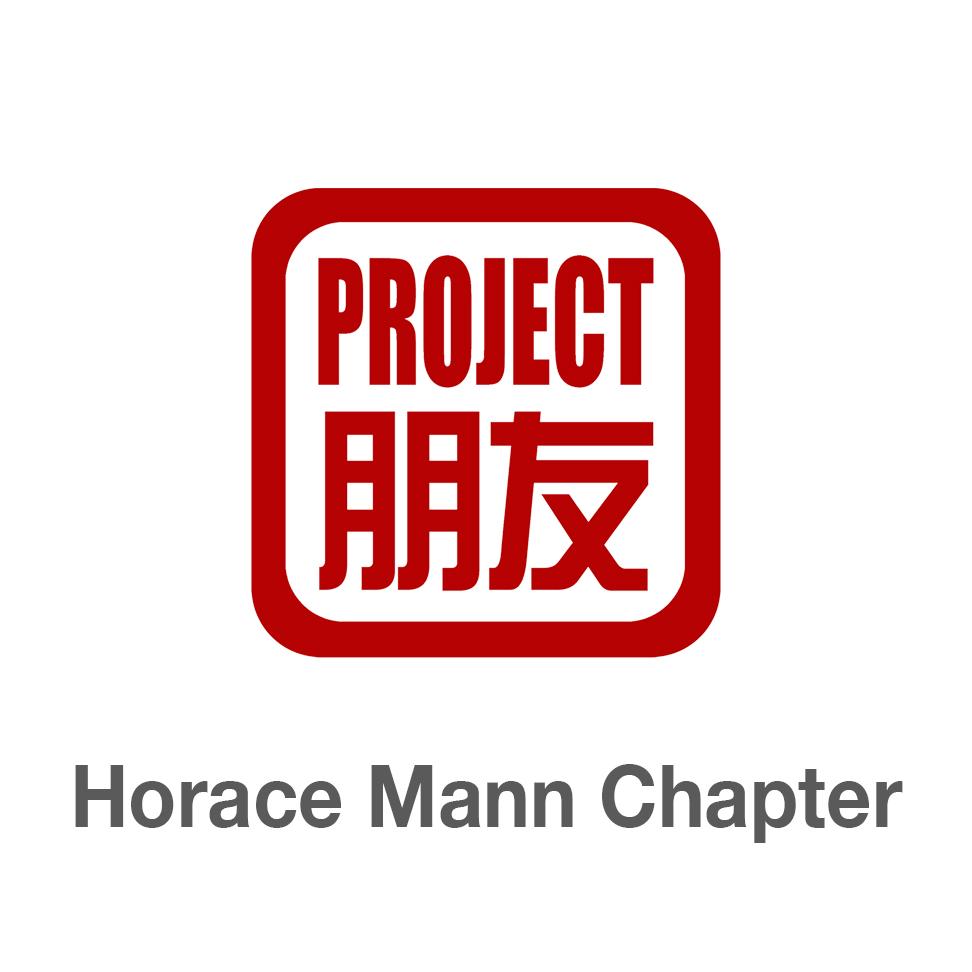 PengyouMann | Project Pengyou Horace Mann Chapter