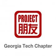 China Study Abroad Panel   Project Pengyou Georgia Tech Chapter