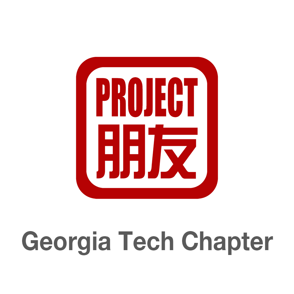 China Study Abroad Panel | Project Pengyou Georgia Tech Chapter
