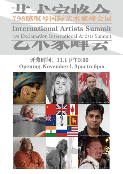 International Artists Summit | Exclamation International Artists Summit