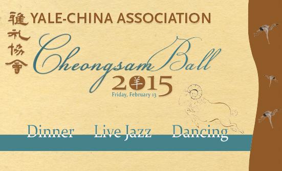 Cheongsam Ball 2015   Yale-China Association