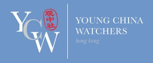 Young China Watchers Presents: Kerry Brown | Young China Watchers, Hong Kong