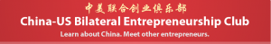 China-U.S. Business Networking | China-U.S. Entrepreneurship Club