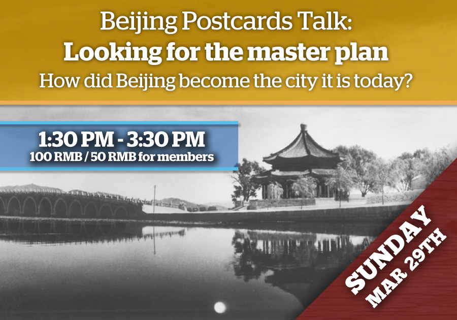 Beijing Postcards Talk: Looking for the Master Plan | The Hutong