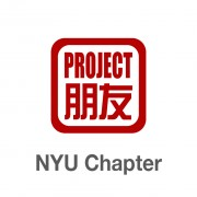 Sriracha Challenge & 麻辣 (Sichuan Pepper) Spice Tasting | Project Pengyou NYU Chapter