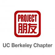 Global Leadership: Succeeding in the US-China Space | Project Pengyou Berkeley Chapter