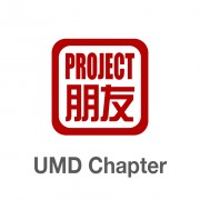 Project Pengyou Speed-Language Partner Event | Project Pengyou UMD Chapter