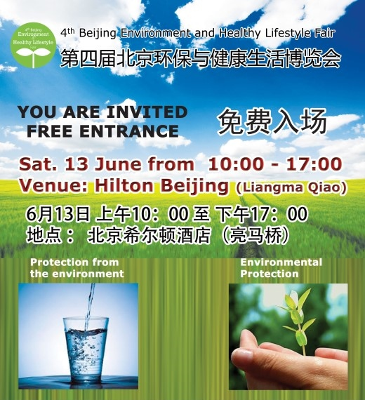 4th Beijing Environment and Healthy Lifestyle Fair | FC Group