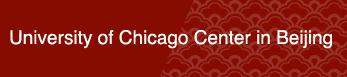 Ronald Burt on Network Gossip: The Social Origins of Reputation | University of Chicago Center Beijing