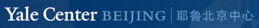 Dialog on Advanced Management: Big Data Meets Behavioral Economics | Yale Center Beijing