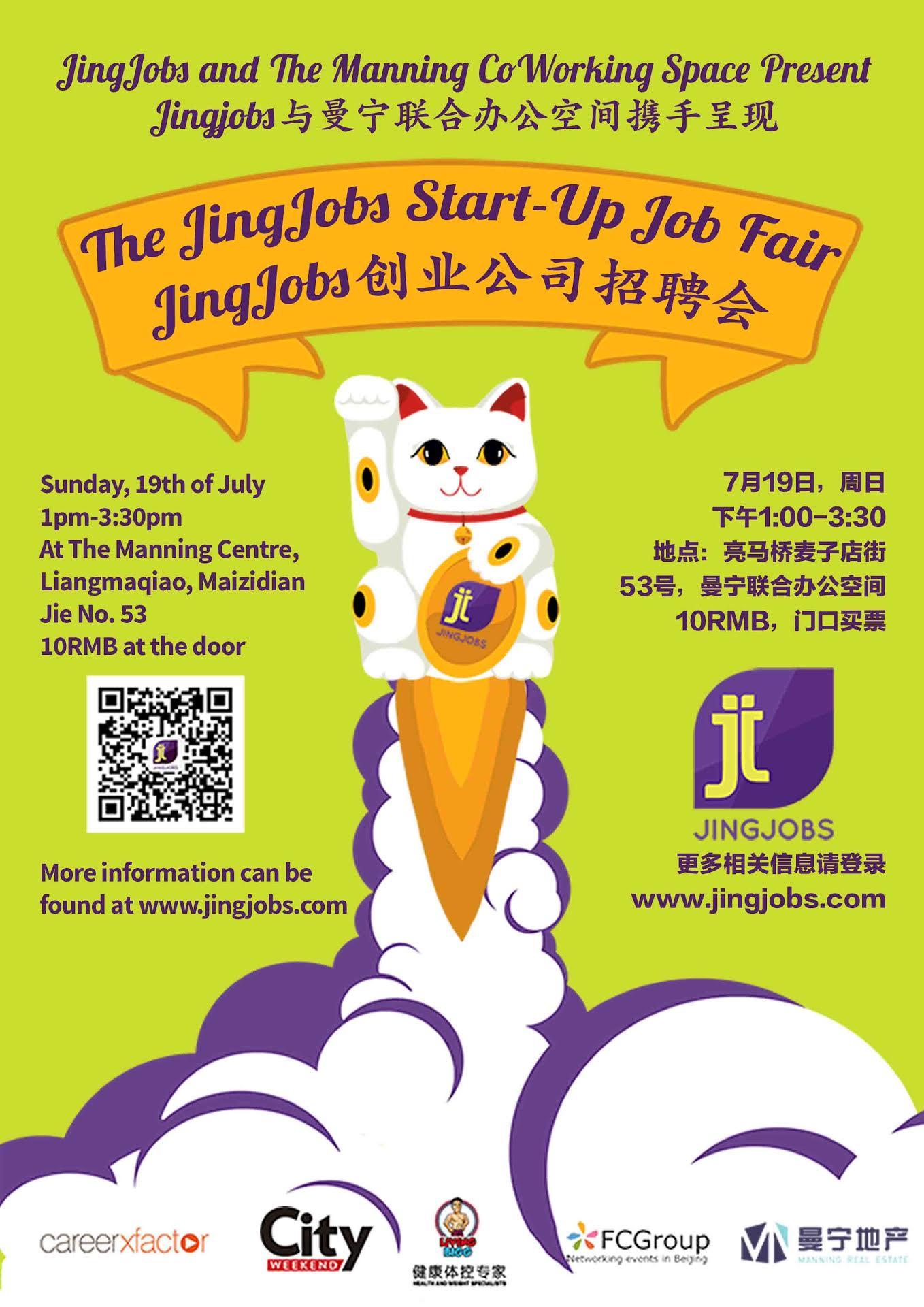 jingjobs fair