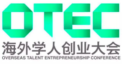 OTEC Entrepreneurship Clinic | Overseas Talent Entrepreneurship Conference