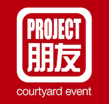 Project Pengyou Courtyard Event with Lisa Heller, Minister Counselor for Public Affairs, US Embassy Beijing | Project Pengyou