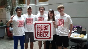 Jianyin Roachell and Project Pengyou University of Tennessee - Knoxville Chapter