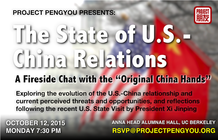 what is the current status of and china relationship