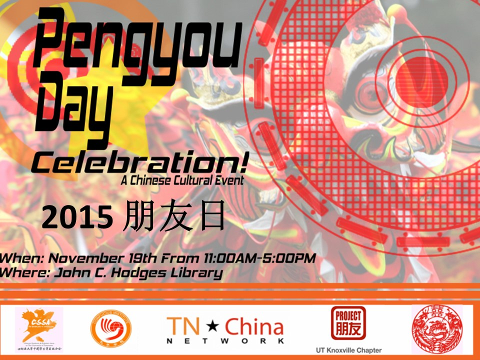 2015 Pengyou Day 朋友日 at the UT Knoxville