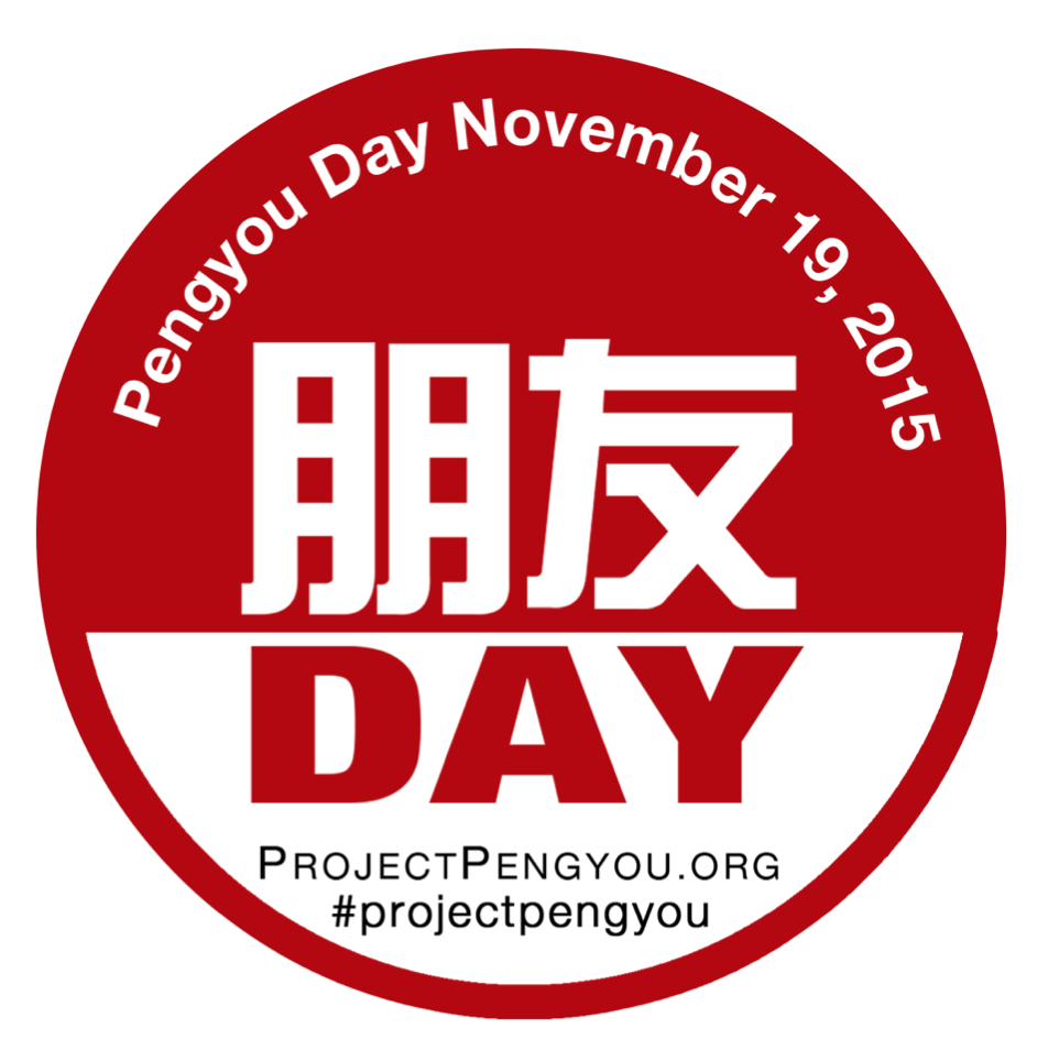 Pengyou Day 朋友日 | WKU Chapter 西肯塔基大学分部