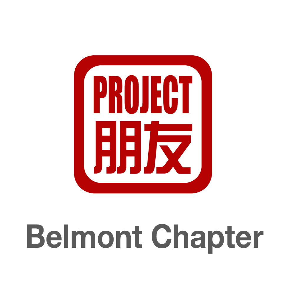 Pengyou Day Potluck | Project Pengyou Belmont Chapter