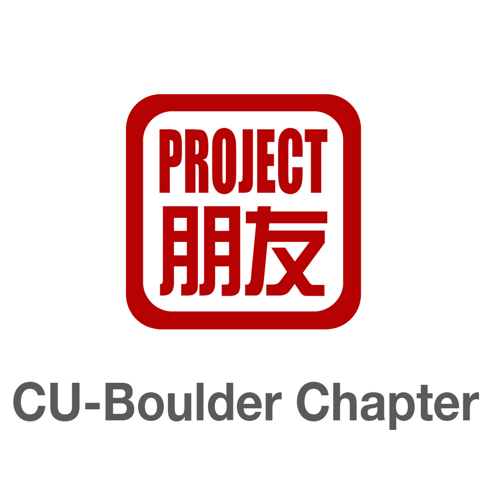 Pengyou Day at CU Boulder | Project Pengyou CU Boulder Chapter