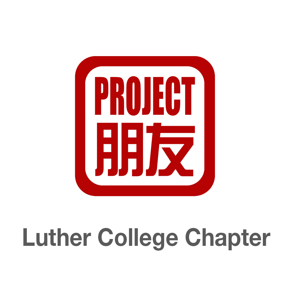 Luther College Pengyou Day | Project Pengyou Luther College Chapter