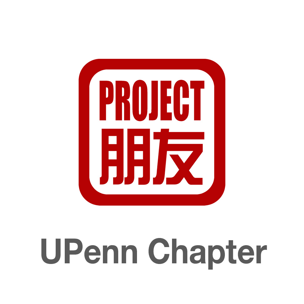 Pengyou Day at UPenn | Project Pengyou UPenn Chapter
