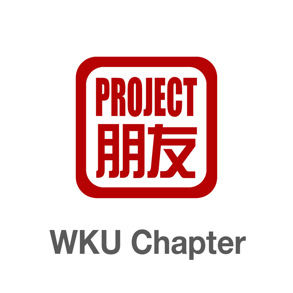 Speaker Series Event (中美关系报告活动 )  |  WKU CHAPTER (西肯塔基大学分部)