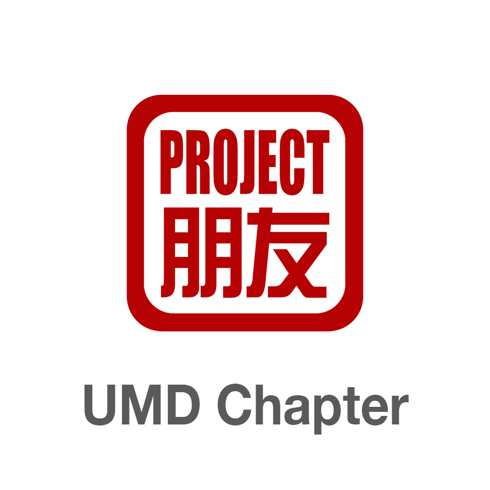 Pengyou Day at UMD | The Project Pengyou UMD Chapter
