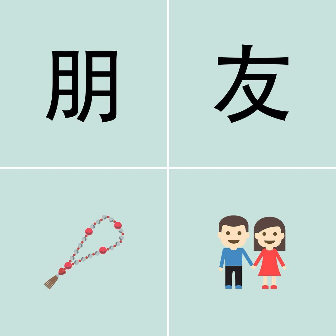 A picture is worth a thousand words decoding chinese characters 1295999717183996951093131660031285n biocorpaavc