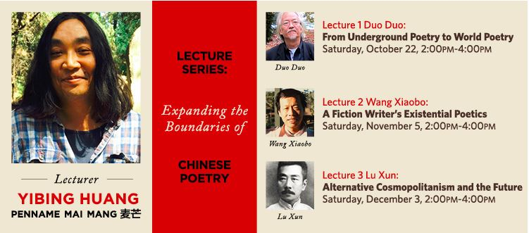 Lecture Series: Expanding the Boundaries of Chinese Poetry