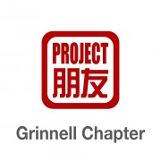 Pengyou Day at Grinnell College