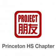 Princeton High School Pengyou Day