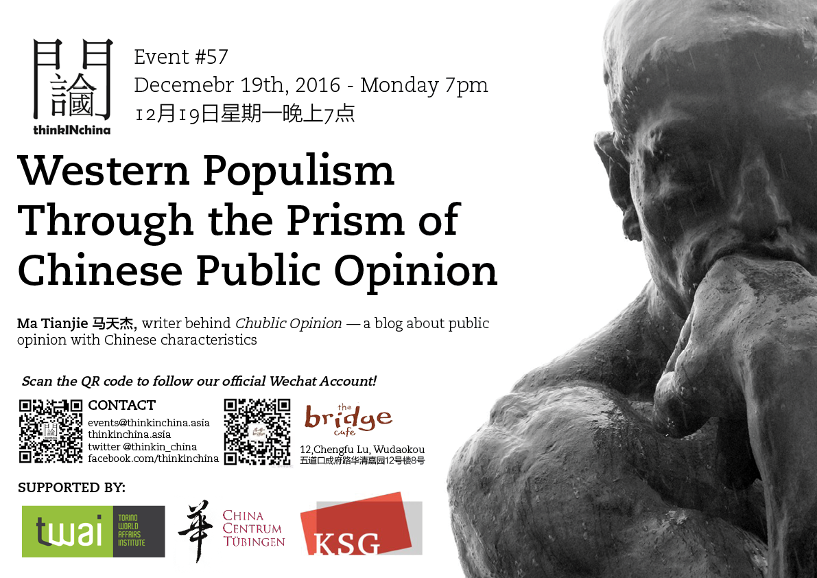 Western Populism through the prism of Chinese Public Opinion