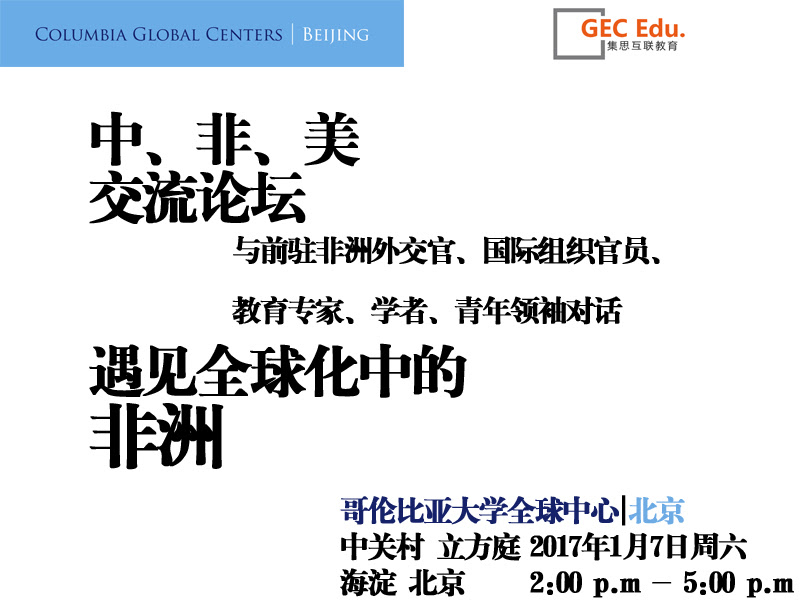 Encountering Africa in the Globalization Era   China-Africa-US Exchange Forum
