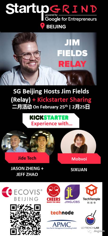 SG Beijing Hosts Jim Fields (Relay) + Crowdfunding Sharing