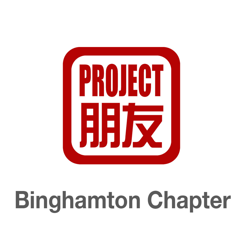 Study Abroad in China: Alumni Panel | Project Pengyou Binghamton University Chapter
