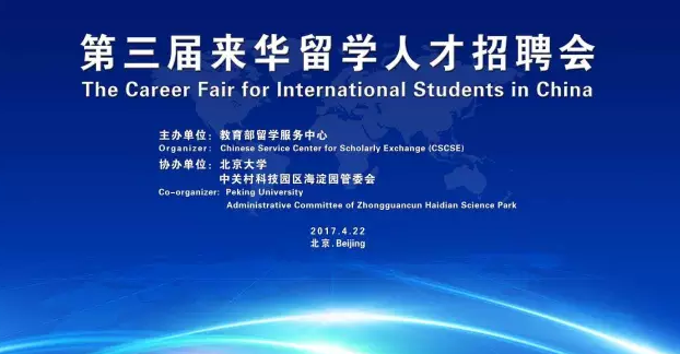 Career Fair for International Students in China | Peking University
