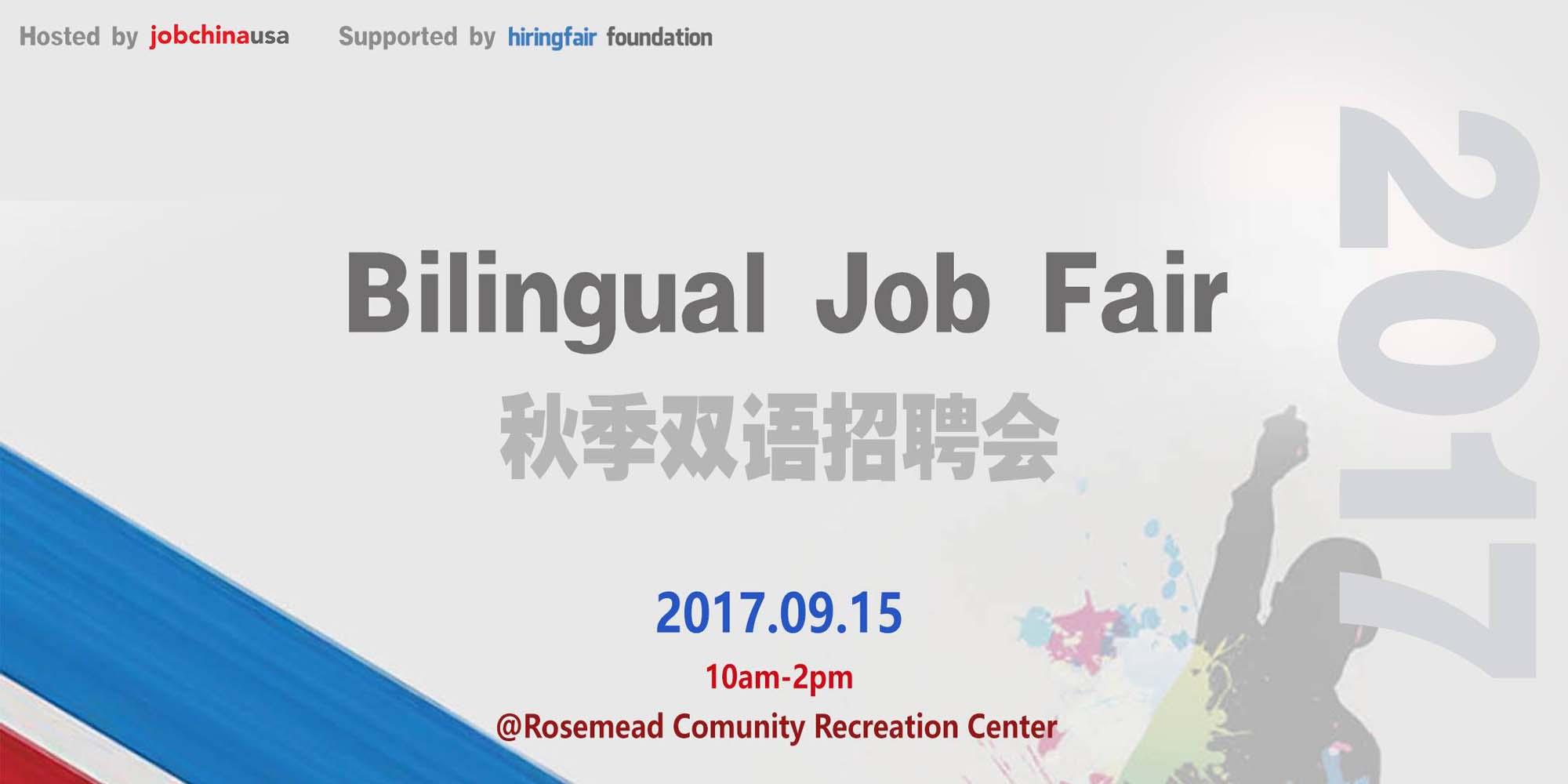 JobChinaUSA Bilingual Job Fair
