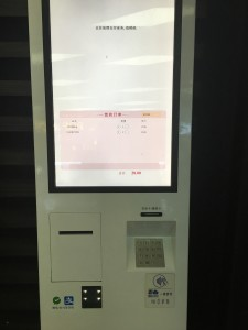 My order sitting on a KFC automated booth