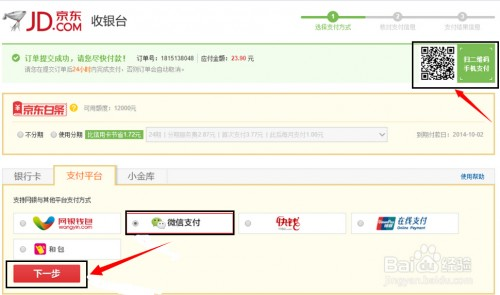 Jindong, an online shopping site, lets users pay with WeChat