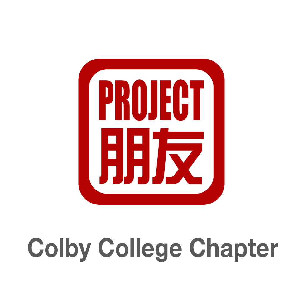 Colby College National Pengyou Day